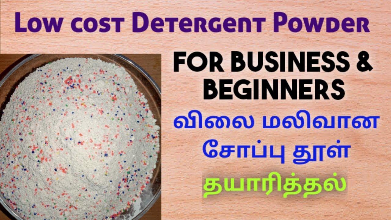 Download detergent Powder for bucket wash    Low cost detergent powder