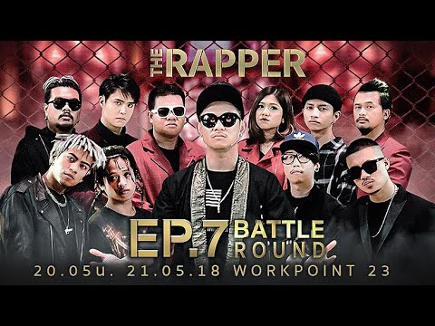 THE RAPPER | EP.07| 21 พฤษภาคม 2561 Full EP