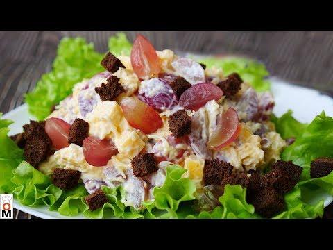 """Салат """"СЫРНЫЙ ПРИНЦ""""  Съешь всю тарелку и не заметишь:)   Cheese Salad"""