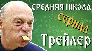 Средняя школа - сериал - Трейлер [30. октябрь 19.00]