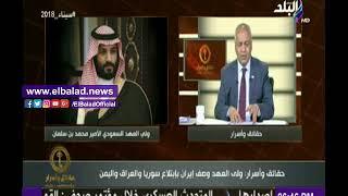 مصطفى بكري: محمد بن سلمان شدد على محاصرة المشروع الإيراني في أفريقيا.. فيديو