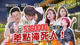 差點淹死人了!瘋狂粉絲闖入台幣7千萬豪宅!碰碰重金打造超奢華的韓式MV 幕後花絮 BTS