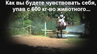 So you think equestrian is EASY / Вы думаете что конный спорт это ЛЕГКО?
