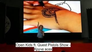 Песня Open Kids ft. Quest Pistols Show - Круче всех в Развлекательном центре Детские песенки