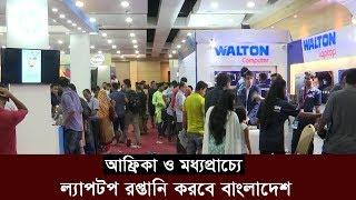 আফ্রিকা ও মধ্যপ্রাচ্যে ল্যাপটপ রপ্তানি করবে বাংলাদেশ | Laptop | Export Business
