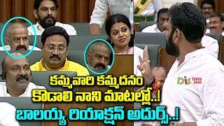 Kodali Nani Shocking Comments On Kamma Caste | Balayya Reaction Adhurs | CM YS Jagan | DistodayNews