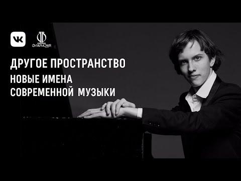 Новые имена современной музыки. Арсений Гусев — «Контур тишины»