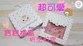 Ping u0026Hui 手作小鋪【寶寶禮盒-折法分享】