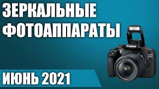 ТОП—7. Лучшие зеркальные фотоаппараты. Рейтинг на Июнь 2021 года!