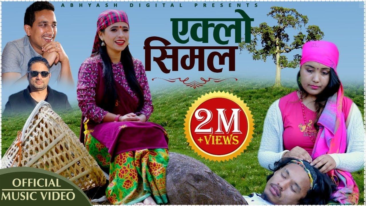 Download Eklo Simala | New Nepali Lok Geet 2077 by Sunita Budha Chhetri | Basanta Thapa ft Susmita & Samir