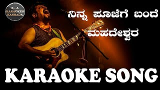 Ninna Poojege Bande Kannada Karaoke Song Original with Kannada Lyrics