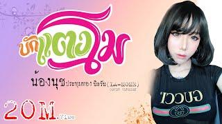 บักแตงโม - น้องนุช ประทุมทอง นิลวัน {MV Cover Version}