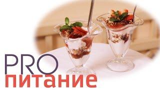 Домашняя Гранола: РЕЦЕПТ. Йогуртовый десерт с гранолой. Вкусно и полезно!