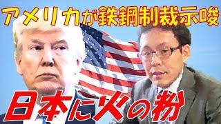 柴山桂太 アメリカが鉄鋼制裁示唆! 日本に火の粉 2017年7月21日 関連動...