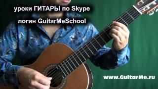 ЗЕЛЕНЫЕ РУКАВА на гитаре - видео урок 5/5. Greensleeves on guitar, tutorial with tabs