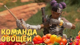 Команда овощей /Apex Legends