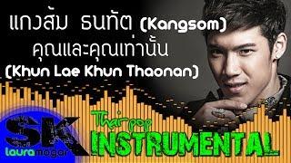 [INST] แกงส้ม ธนทัต (Kang Som) - คุณและคุณเท่านั้น INSTRUMENTAL By Sixaku (Lyrics)