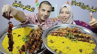 تحدي فطار رابع يوم رمضان شيش طاووق الدجاج مع ارز بسمتى بالكبده والعقاب دقيق