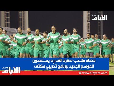 قضاة ملاعب «كرة القدم» يستعدون للموسم الجديد ببرنامج تدريبي مكثف  - نشر قبل 9 ساعة