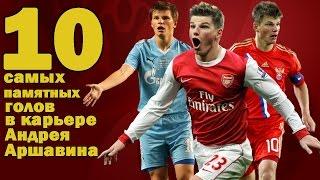 Самые памятные голы в карьере Андрея Аршавина