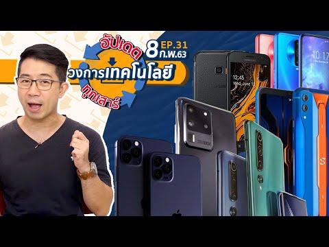 Galaxy S20/ Xiaomi Mi10/ Nokia/ SONY/ POCO X2/ อัปเดตโปรบ้าเลือด - วันที่ 09 Feb 2020