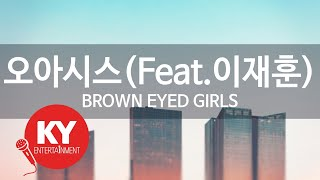 [KY ENTERTAINMENT] 오아시스(Feat.이재훈) - BROWN EYED GIRLS (KY.459…