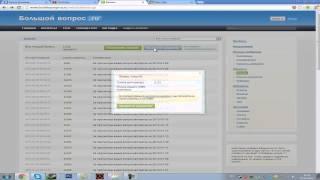 Сайт для заработка денег без вложений (25-150 рублей в день) на вопросах и ответах!!!!