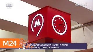 В метро рассказали, как помогают москвичам пережить временное закрытие пяти станций - Москва 24