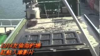 12月14友倫海釣場紅鮕入庫影片