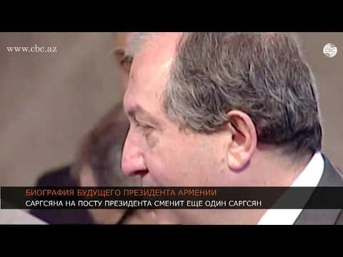 Серж Саргсян досрочно выбрал нового президента Армении