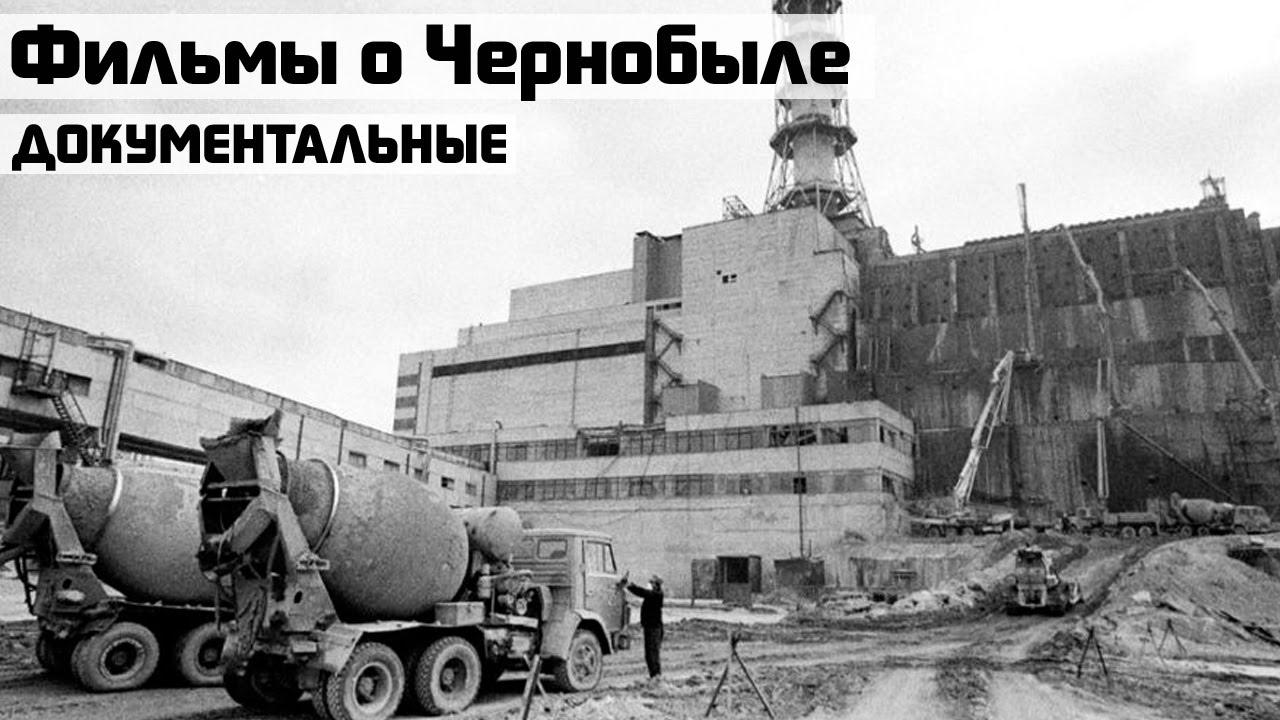Фильмы про Чернобыль — смотреть онлайн - CinemaxX ru