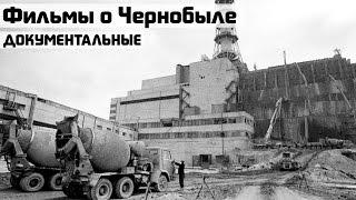Фильмы о Чернобыльской катастрофе. Припять (Список лучших документальных фильмов, хроники)