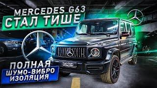 Тотальная изоляция Mercedes G63 / Гелик стал ТИШЕ
