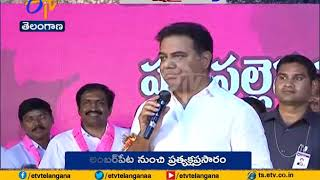 Minister KTR Election Campaign | at Amberpet