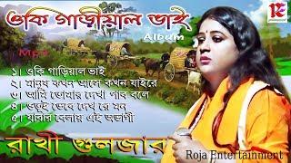 Oki Gariyal Bhai   Rakhi Guljar Bhaoyaiya Album 1   শ্রেষ্ঠ ভাওয়াইয়া কালেকশন্   Folk Song Mp3