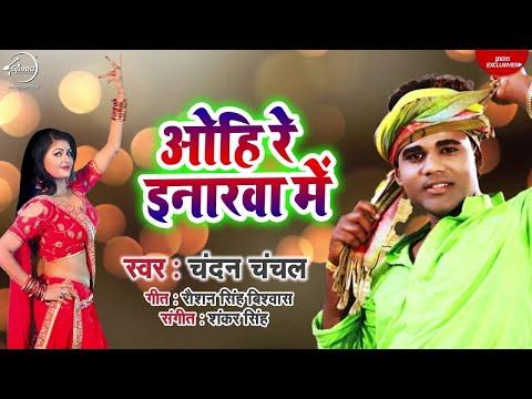 ओहि रे इनरवा में  Chandan Chanchal का New सुपरहिट गीत | Latest Bhojpuri Songs 2019
