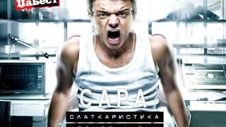 Slatkaristika - Sara (Official Audio)
