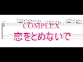 Download COMPLEX - 恋をとめないで [Guitar Tab] MP3 song and Music Video