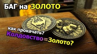 skyrim mod requiem [10] Больше не собираю золото (ಥ﹏ಥ)