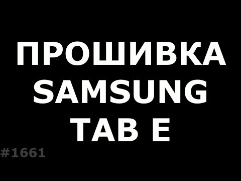 Прошивка Samsung Tab E T561