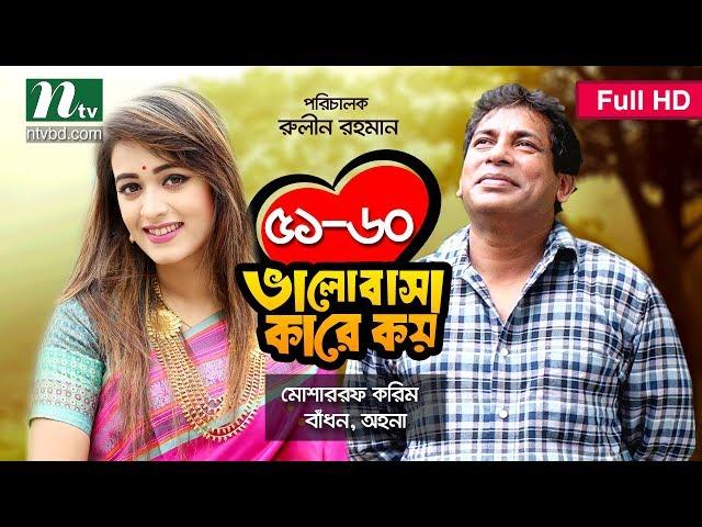 NTV Romantic Drama   VALOBASHA KARE KOY   EP 51-60   Mosharraf Karim   Ahona   Badhon