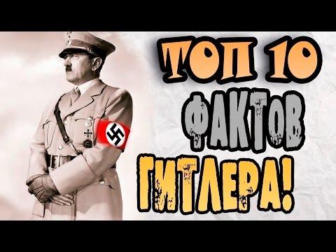ТОП 10 ФАКТОВ О ГИТЛЕРЕ | АДОЛЬФ ГИТЛЕР