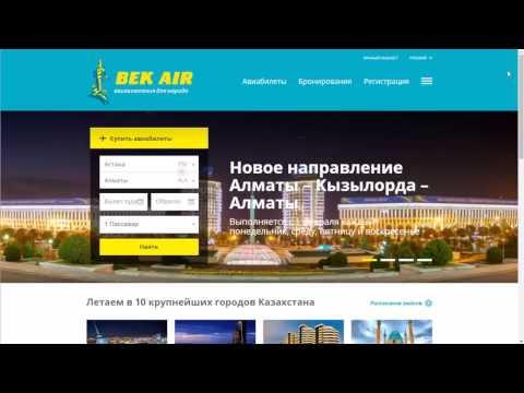 Bekair - Сайт авиакомпании