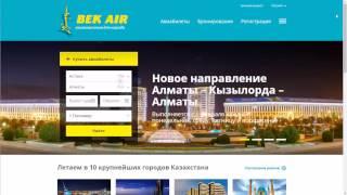 видео РАСПРОДАЖА авиабилетов авиакомпании Эйр Астана | Все спецпредложения авиакомпании Эйр Астана на нашем сайте