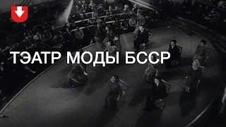 Тэатр моды БССР