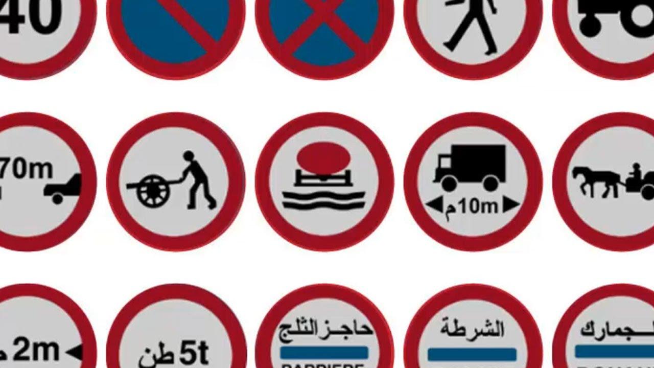 إشارات المرور - علامات المنع - فيديو ديناميكي - YouTube