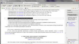 Договор аренды офисного помещения - на что обратить внимание?(, 2013-04-18T15:16:45.000Z)
