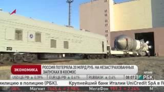 Россия потеряла 20 млрд руб на незастрахованных запусках в космос(, 2014-03-12T18:04:46.000Z)