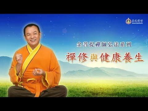 Meditation and Lasting Wellness