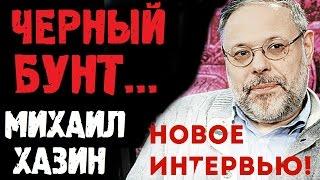 Михаил Хазин: Декабрь 2016 покажет куда развернется Россия! Михаил Хазин Последнее интервью